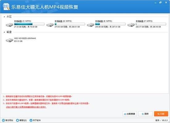 乐易佳大疆无人机MP4视频恢复软件截图0