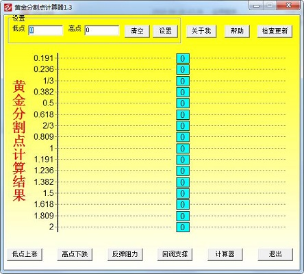 黄金分割点计算器截图0