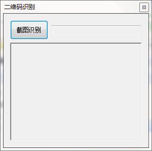 屏幕二维码识别工具截图0