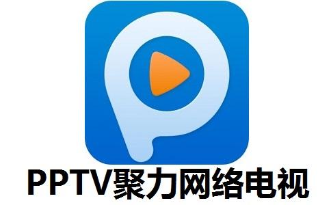 PPTV聚力网络电视段首LOGO