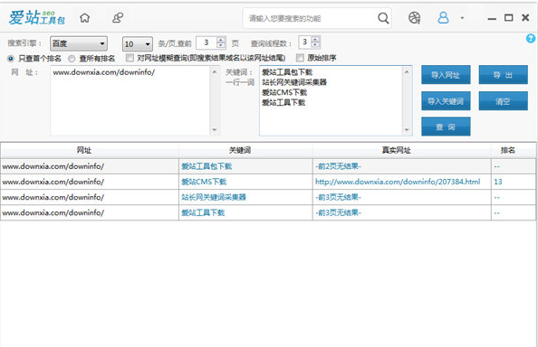 爱站seo工具包截图0