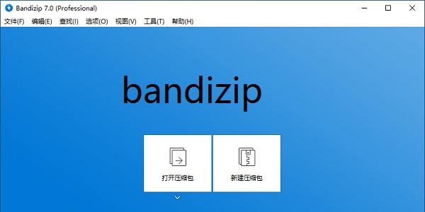bandizip(解压缩软件免费版)截图2