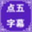 点五微课视频字幕制作软件1.0 最新版