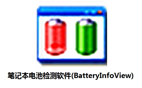 笔记本电池检测软件(BatteryInfoView)段首LOGO