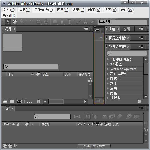 Adobe After Effects CC截图0