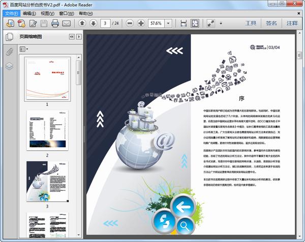 Adobe Reader XI截图4