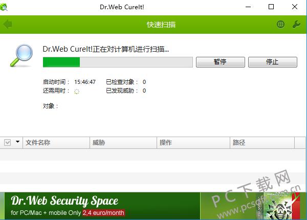 Dr.WEB(大蜘蛛反病毒扫描程序)截图2