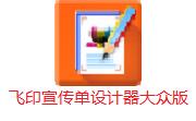 飞印宣传单设计器大众版段首LOGO