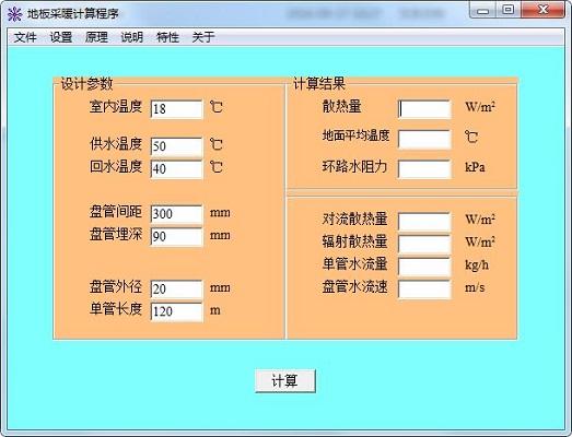地板采暖计算程序截图0