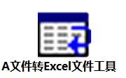 A文件转Excel文件工具段首LOGO