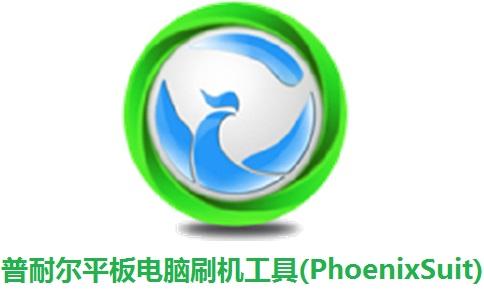 普耐尔平板电脑刷机工具(PhoenixSuit)段首LOGO