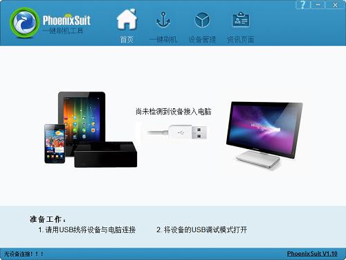 普耐尔平板电脑刷机工具(PhoenixSuit)截图0