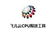 飞儿云CPU限速工具段首LOGO