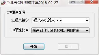 飞儿云CPU限速工具截图0