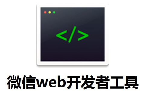 微信web开发者工具段首LOGO