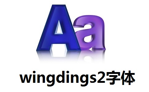 wingdings2字体段首LOGO