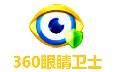 360眼睛卫士段首LOGO