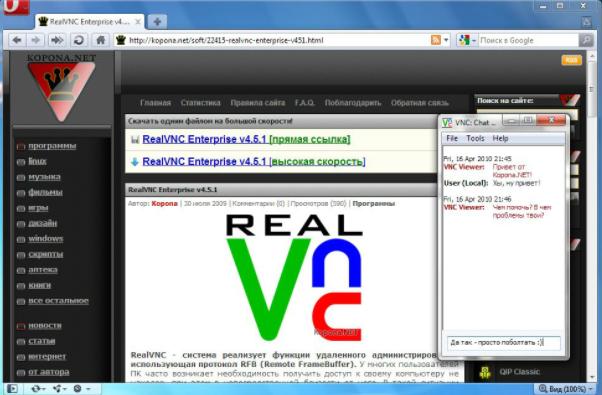 WinVNC(RealVNC)截图0