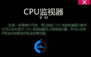 玄少CPU监视器截图0