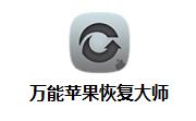 万能苹果恢复大师段首LOGO