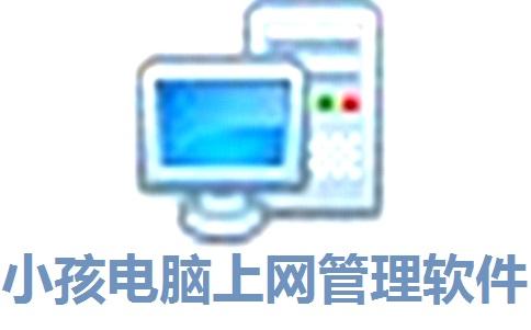 小孩电脑上网管理软件下载