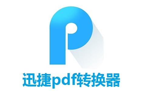 迅捷pdf转换器段首LOGO