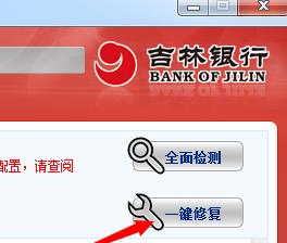 吉林银行网银助手