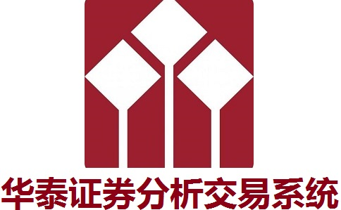 华泰证券分析交易系统段首LOGO