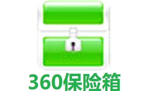 360保险箱段首LOGO