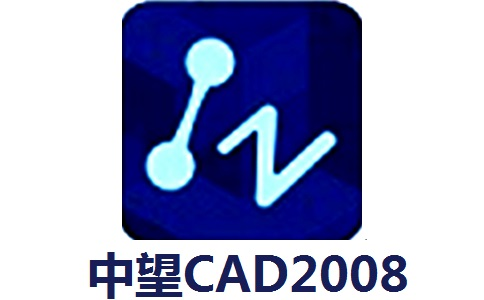 中望CAD2008段首LOGO
