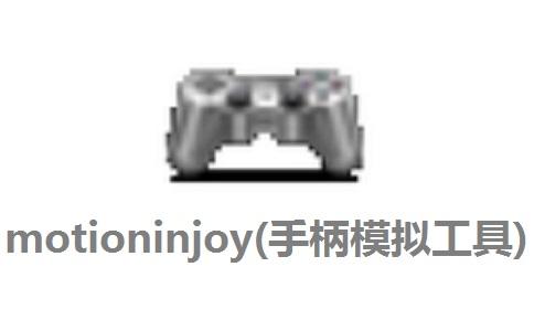 motioninjoy(手柄模拟工具)段首LOGO