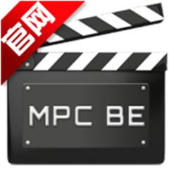 全能视频播放器(mpc-be)1.5.8.6302 官方版