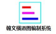 翰文横道图编制系统下载