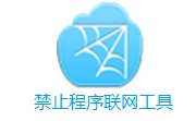 禁止程序联网工具下载
