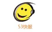 53快服下载