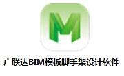 广联达BIM模板脚手架设计软件段首LOGO