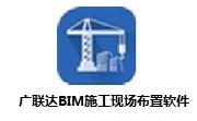广联达BIM施工现场布置软件段首LOGO