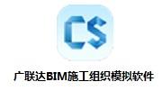 广联达BIM施工组织模拟软件段首LOGO