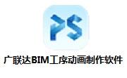 广联达BIM工序动画制作软件段首LOGO