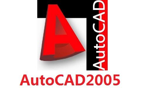 AutoCAD2005下载