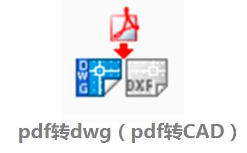 pdf转dwg(pdf转CAD)段首LOGO