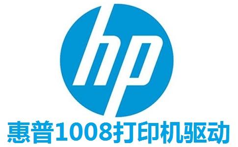 惠普1008打印机驱动段首LOGO