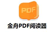 金舟PDF阅读器段首LOGO