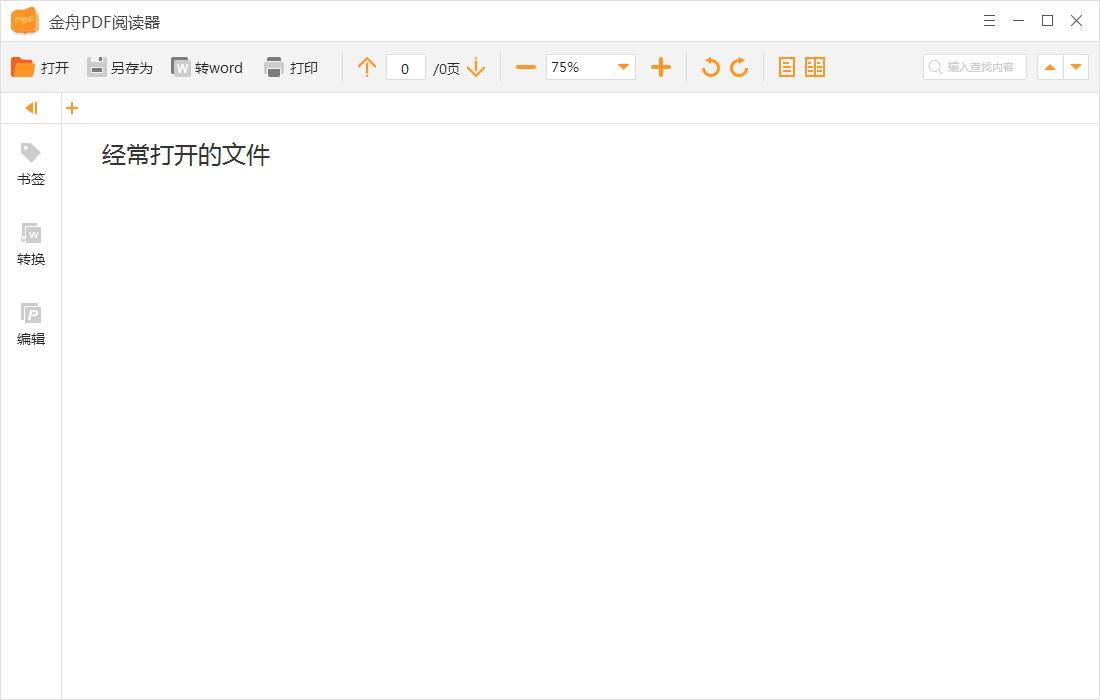 金舟PDF阅读器截图0