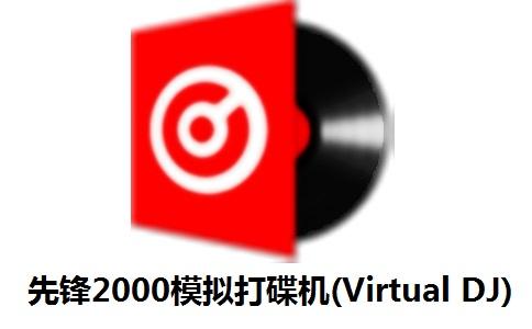 先锋2000模拟打碟机下载