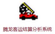 腾龙客运结算分析系统段首LOGO