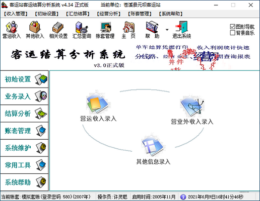 腾龙客运结算分析系统截图0