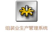 组装业生产管理系统段首LOGO
