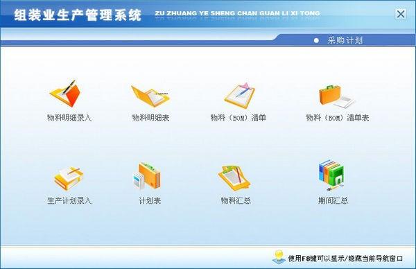 组装业生产管理系统截图0