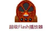 超级Flash播放器下载